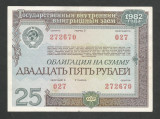 RUSIA URSS  25  RUBLE  1982  [6]   OBLIGATIUNE  DE  STAT