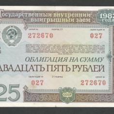 RUSIA URSS 25 RUBLE 1982 [6] OBLIGATIUNE DE STAT - bancnota europa