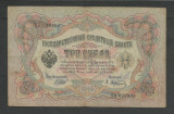 RUSIA  TARISTA  3  RUBLE  1905 ( 1912 )  SHIPOV &  A. AFANASYEV  [5]  P-9c.a01