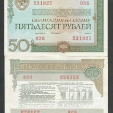 RUSIA URSS 50 RUBLE 1982 OBLIGATIUNE DE STAT [1] XF++ a UNC - bancnota europa