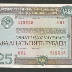 RUSIA URSS 25 RUBLE 1982 OBLIGATIUNE DE STAT [3] XF - bancnota europa