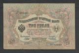 RUSIA  TARISTA  3  RUBLE  1905 ( 1912 )  SHIPOV &  J.METZ  [9]  P-9c.a05
