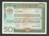 RUSIA URSS  50  RUBLE  1982  [4]  OBLIGATIUNE  DE  STAT