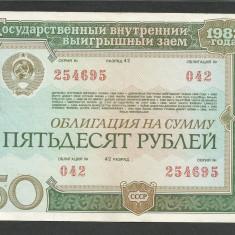 RUSIA URSS 50 RUBLE 1982 [4] OBLIGATIUNE DE STAT - bancnota europa