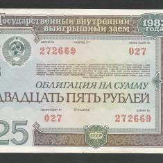 RUSIA URSS 25 RUBLE 1982 [9] OBLIGATIUNE DE STAT - bancnota europa
