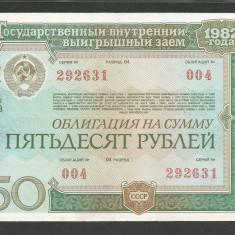 RUSIA URSS 50 RUBLE 1982 [6] OBLIGATIUNE DE STAT - bancnota europa