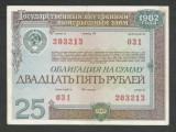 RUSIA URSS  25  RUBLE  1982  [7]   OBLIGATIUNE  DE  STAT