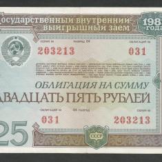 RUSIA URSS 25 RUBLE 1982 [7] OBLIGATIUNE DE STAT - bancnota europa