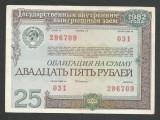 RUSIA URSS  25  RUBLE  1982  [8]   OBLIGATIUNE  DE  STAT
