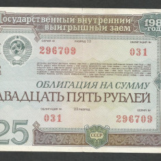 RUSIA URSS 25 RUBLE 1982 [8] OBLIGATIUNE DE STAT - bancnota europa