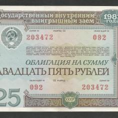 RUSIA URSS 25 RUBLE 1982 OBLIGATIUNE DE STAT [1] XF+ - bancnota europa