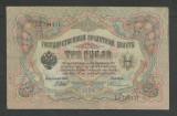 RUSIA  TARISTA  3  RUBLE  1905 ( 1912 )  SHIPOV  &  OVCHINNIKOV  [17]  P-9c.a07