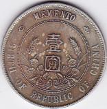 China Dollar Yuan MEMENTO (1927) argint 26,9 gr 890/1000 Sun Yat sen, Asia