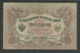 RUSIA  TARISTA  3  RUBLE  1905 ( 1912 )  SHIPOV  & GR.  IVANOV  [14]  P-9c.a04