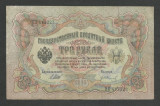 RUSIA  TARISTA  3  RUBLE  1905 ( 1912 )  SHIPOV  & GR.  IVANOV  [15]  P-9c.a04