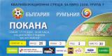 Invitatie meci fotbal BULGARIA - ROMANIA 17.11.2007 (preliminarii EURO 2008)