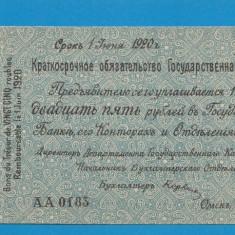 Rusia 25 ruble 1919 UNC - bancnota europa