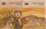 Resat Nuri Guntekin - Pitulicea (Vol.1+2), 1990
