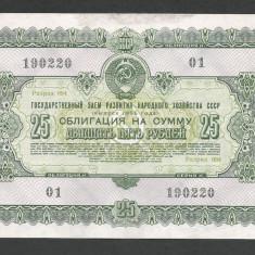 RUSIA URSS 25 RUBLE 1955 [2] OBLIGATIUNI / OBLIGATIUNE DE STAT - bancnota europa
