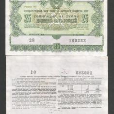RUSIA URSS 25 RUBLE 1955, XF+ [1] OBLIGATIUNI / OBLIGATIUNE DE STAT - bancnota europa