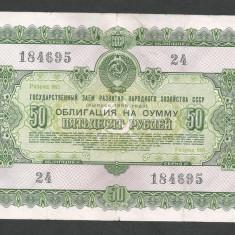 RUSIA URSS 50 RUBLE 1955 [2] OBLIGATIUNI / OBLIGATIUNE DE STAT - bancnota europa