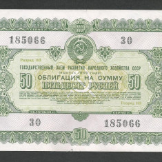 RUSIA URSS 50 RUBLE 1955, XF [1] OBLIGATIUNI / OBLIGATIUNE DE STAT - bancnota europa