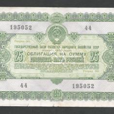 RUSIA URSS 25 RUBLE 1955 [3] OBLIGATIUNI / OBLIGATIUNE DE STAT - bancnota europa