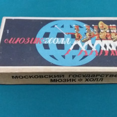 CUTIE CHIBRITURI RUSEȘTI/1966