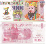 !!! CHINA , HELLNOTE  -  500.000.000  YUAN  2009 -  UNC  // CEA  DIN  IMAGINE