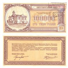SV * Belarus  / URSS 100000 RUBLE 1994  < FOND INTRAJUTORARE BISERICA >    AUNC+