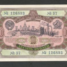 RUSIA URSS 10 RUBLE 1952, XF [1] OBLIGATIUNI / OBLIGATIUNE DE STAT - bancnota europa