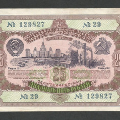 RUSIA URSS 25 RUBLE 1952, XF [1] OBLIGATIUNI / OBLIGATIUNE DE STAT - bancnota europa