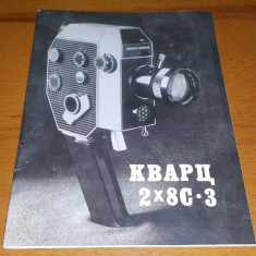Aparat de filmat Kvart 2x8C.3 - prezentare si instructiuni - Aparat Filmat