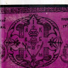 Descrierea Moldovei - Autor(i): Dimitrie Cantemir - Roman