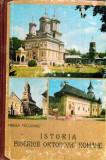 Istoria bisericii ortodoxe romane - Autor(i): Mircea Pacurariu