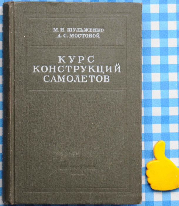 Curs constructii avioane M N Suljenko