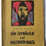 """""""DIN ISPRAVILE LUI NASTRATIN HOGEA"""", Viorica Dinescu, 1961 - Carte de povesti"""