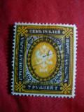 Timbru 7 Ruble 1889 negru si galben , Rusia , stampilat,hartie vargata orizontal