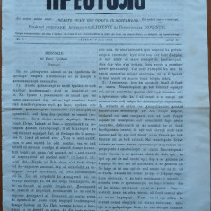 Ziarul religios , Preotul , foaie saptamanala , nr. 5 , 1862 , chirilica