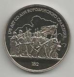 RUSIA URSS 1 RUBLA 1987  Batalia  Borodino - Soldati   [01]  PROOF -in  cartonas, Europa, Cupru-Nichel