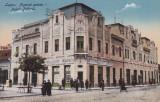 LUGOJ , PALATUL POPORULUI , MAGAZIN, Circulata, Necirculata, Printata