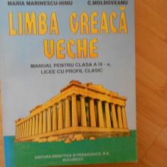 CONSTANT GEORGESCU--LIMBA GREACA VECHE - 1996
