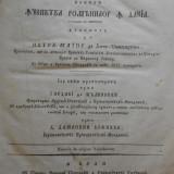 PETRU MAIOR--ISTORIA PENTRU INCEPUTURILE ROMANILOR IN DACIA - 2 VOL. -1834 - Carte veche