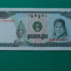 Cambodia 1990 100 Riels P 36 Cambogia (serii consecutive) - bancnota asia