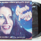 Disc vinil SOFIA ROTARU - Where has love gone (produs Melodia - 1981 - 2LP) - Muzica Pop