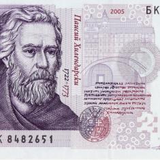 Bulgaria, 2 leva, 2005, P-115, UNC - bancnota europa