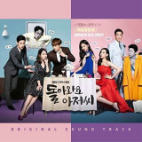 OST - Please Come Back, Mister ( 2 CD )