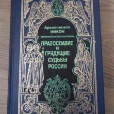 Carte De Religie In Limba Rusa - Arhiepiscop Nikon, 396338 - Carti ortodoxe