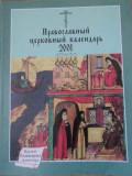 Carte De Religie In Limba Rusa - Necunoscut ,396409