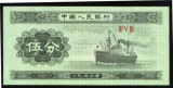 China 1953 - BANCNOTA  5 fen - stare UNC